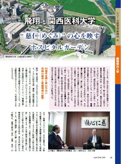 医学部新時代 関西医科大学