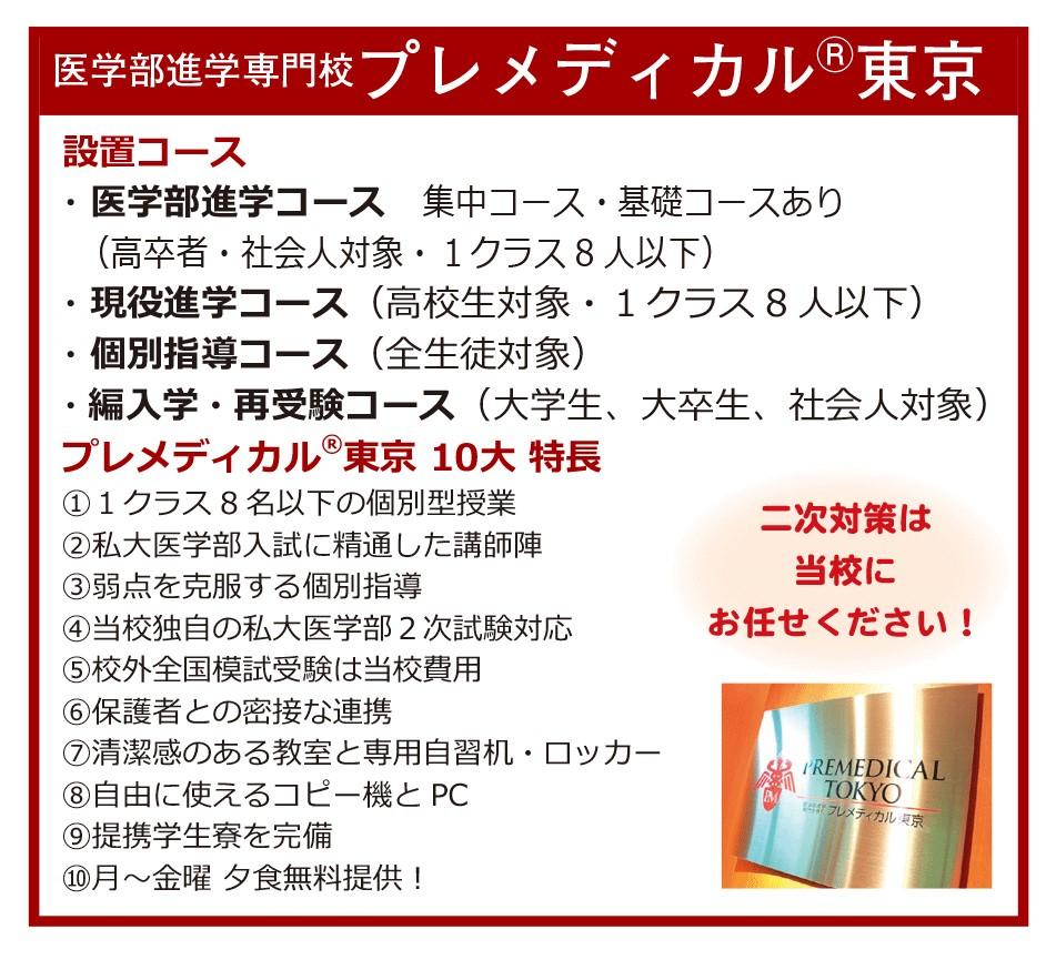 医学部が求める「活かせる知力と医の心」を備えた医学生を育成する、プレメディカル東京