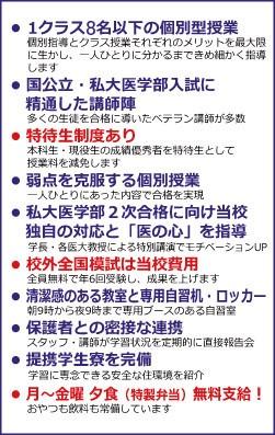 プレメディカル東京の医学部受験対策の特徴